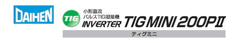 ダイヘン TIG溶接機 TIGミニ200P2