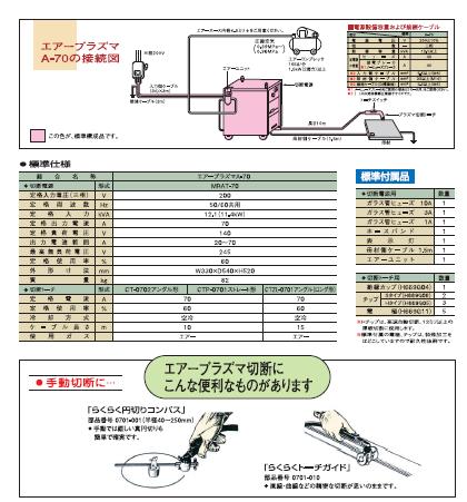 ダイヘン エアプラズマ切断機 A-70