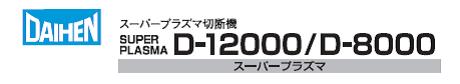 ダイヘン エアプラズマ切断機 D-8000
