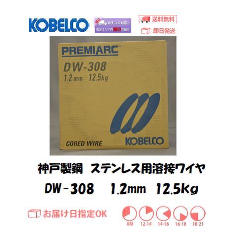 神戸製鋼(KOBELCO) ステンレス用溶接ワイヤ DW-308 1.2mm 12.5kg