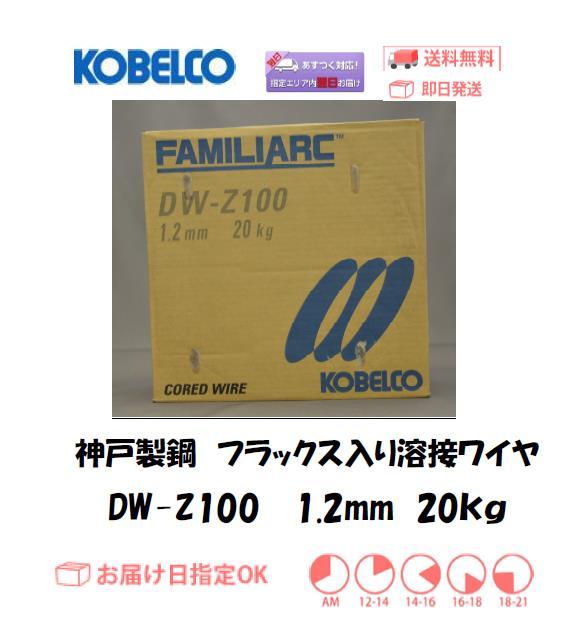 神戸製鋼(KOBELCO) フラックス溶接ワイヤ DW-Z100 1.2mm 20kg