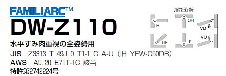 神戸製鋼 フラックス溶接ワイヤ DW-Z110