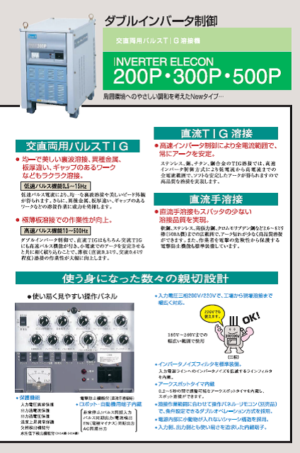 ダイヘン TIG溶接機 インバーターエレコン300P
