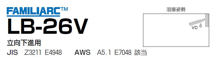 神戸製鋼 低水素系溶接棒 LB-26V