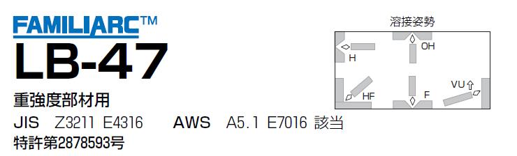 神戸製鋼 低水素系溶接棒 LB-47