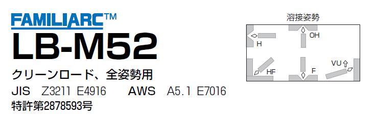 神戸製鋼 低水素系溶接棒 LB-M52