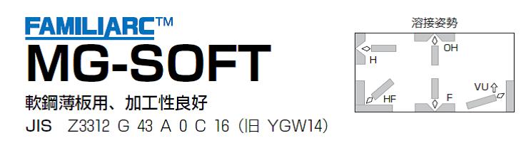 神戸製鋼 溶接ワイヤ MG-SOFT