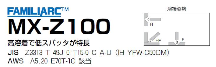 神戸製鋼 フラックス溶接ワイヤ MX-Z100