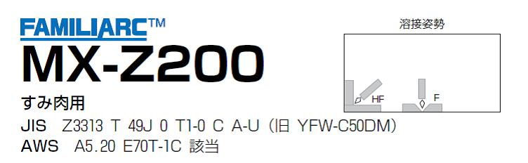 神戸製鋼 フラックス溶接ワイヤ MX-Z200