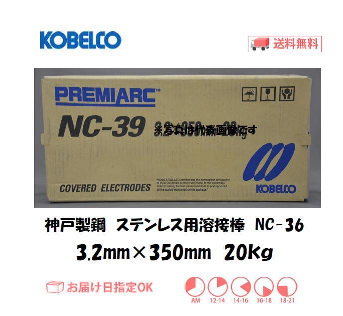 神戸製鋼 ステンレス用溶接棒 NC-36 3.2mm 20kg