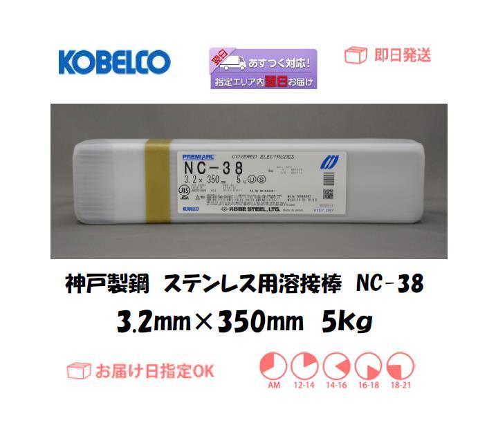 神戸製鋼 ステンレス用溶接棒 NC-38 3.2mm 5kg