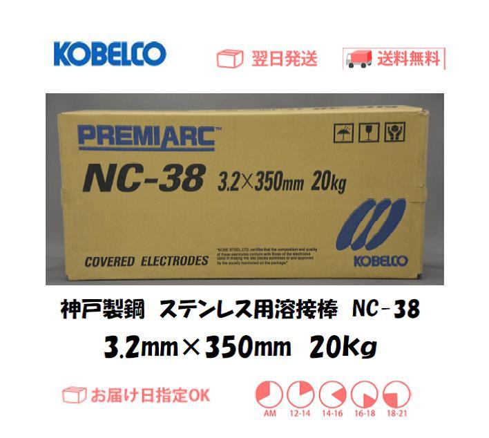 神戸製鋼 ステンレス用溶接棒 NC-38 3.2mm 20kg