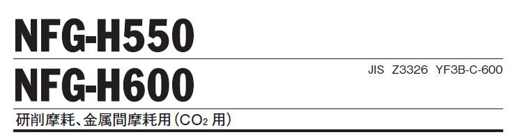 ニッコー溶材 硬化肉盛用フラックスワイヤ NFG-H600