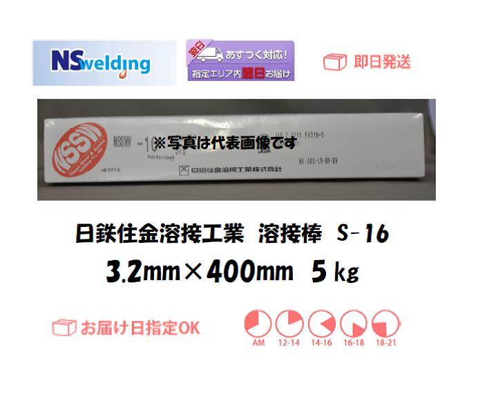 日鉄住金 溶接棒 S-16 3.2mm 5kg