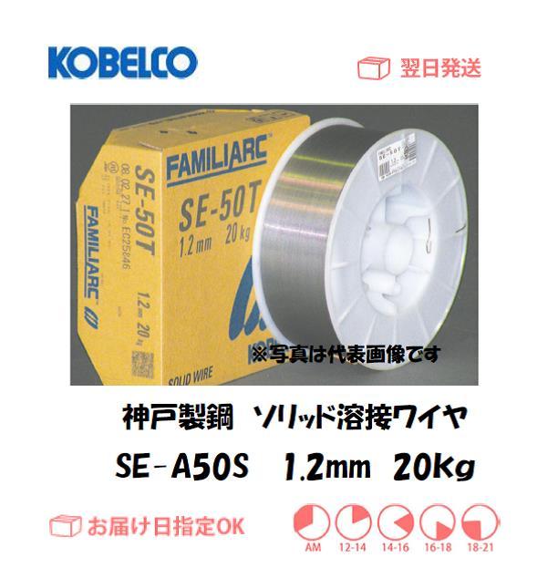 神戸製鋼 ソリッド溶接ワイヤ SE-A50S 1.2mm 20kg