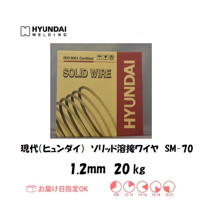 現代(ヒュンダイ) ソリッド溶接ワイヤ SM-70 1.2mm 20㎏