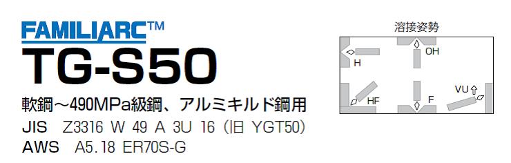 神戸製鋼 TIG溶接棒 TG-S50