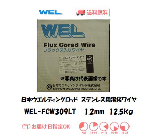 日本ウエルディングロッド ステンレス用溶接ワイヤ WEL-FCW 309LT 1.2mm 12.5kg