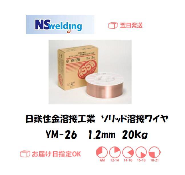 日鉄住金 ソリッド溶接ワイヤ YM-26 1.2mm 20kg