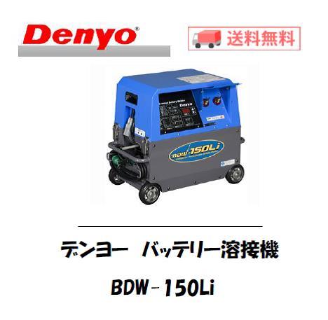 デンヨー バッテリー溶接機 BDW-150Li