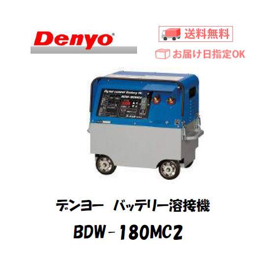 デンヨー バッテリー溶接機