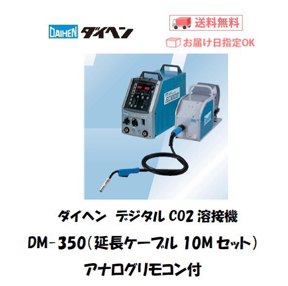 ダイヘン デジタルCO2溶接機 DM-350 アナログリモコンセット