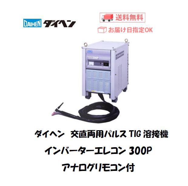 ダイヘン 交直両用TIG溶接機 インバーターエレコン300P