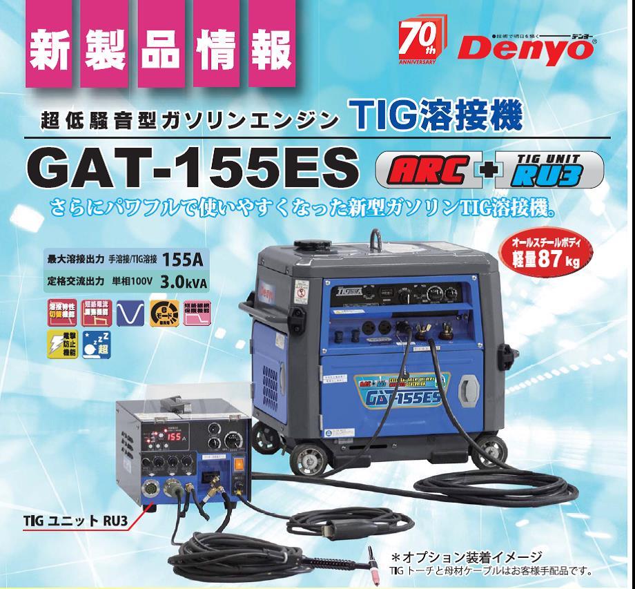 デンヨー ガソリンエンジン溶接機 GAT-155ES