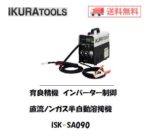 育良精機 インバーター制御直流半自動溶接機 ISK-SA090