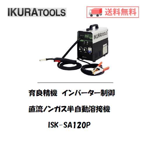 育良精機 インバーター制御直流半自動溶接機 ISK-SA120P><br></div>   <!--▼説明文1ここから--> <table border=
