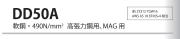 大同特殊鋼 溶接ワイヤ DD-50A