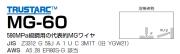 神戸製鋼 ソリッド溶接ワイヤ MG-60