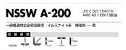 日鉄住金 溶接棒 A-200