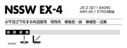 日鉄住金 溶接棒 EX-4