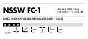 日鉄住金 溶接棒 FC-1
