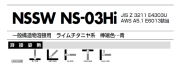 日鉄住金 溶接棒 NS-03HI