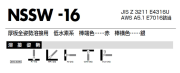 日鉄住金 溶接棒 SW-16