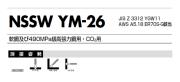 日鉄住金 溶接棒 YM-26