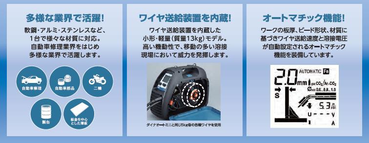 ダイヘン デジタルオートミニ200C