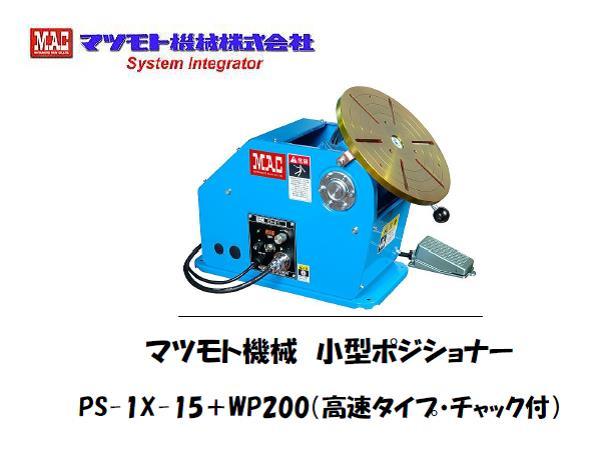 マツモト機械 ポジショナー PS-1X