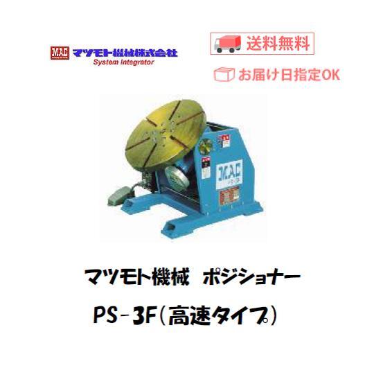 マツモト機械 ポジショナー PS-3FH