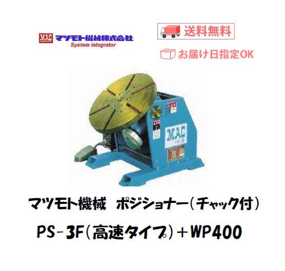 マツモト機械 ポジショナー PS-3FH チャックWP-400付