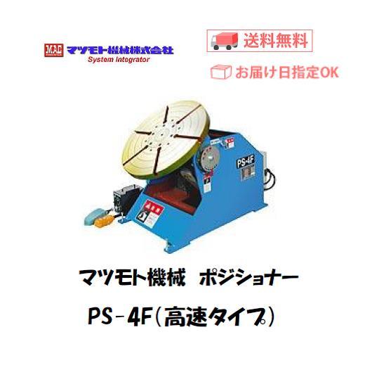 マツモト機械 ポジショナー PS-4FH