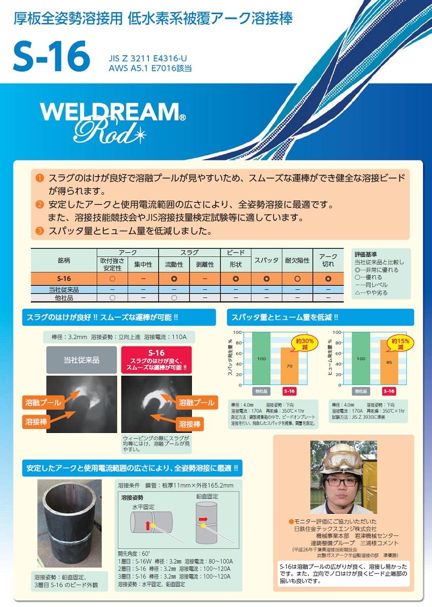 日鉄溶接工業 S-16