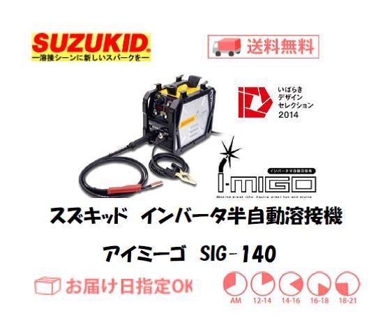 スズキッド インバーター半自動溶接機 アイミーゴ SIG-140