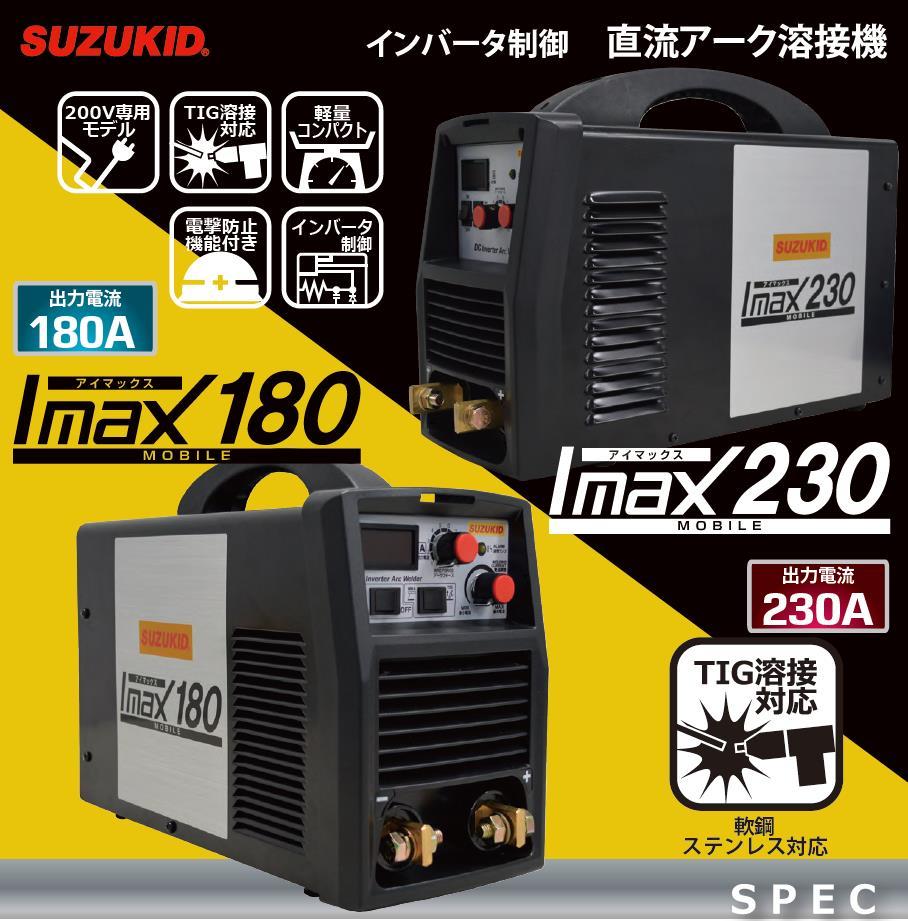 スター電器(スズキッド) インバータ制御直流溶接機 SIM-180