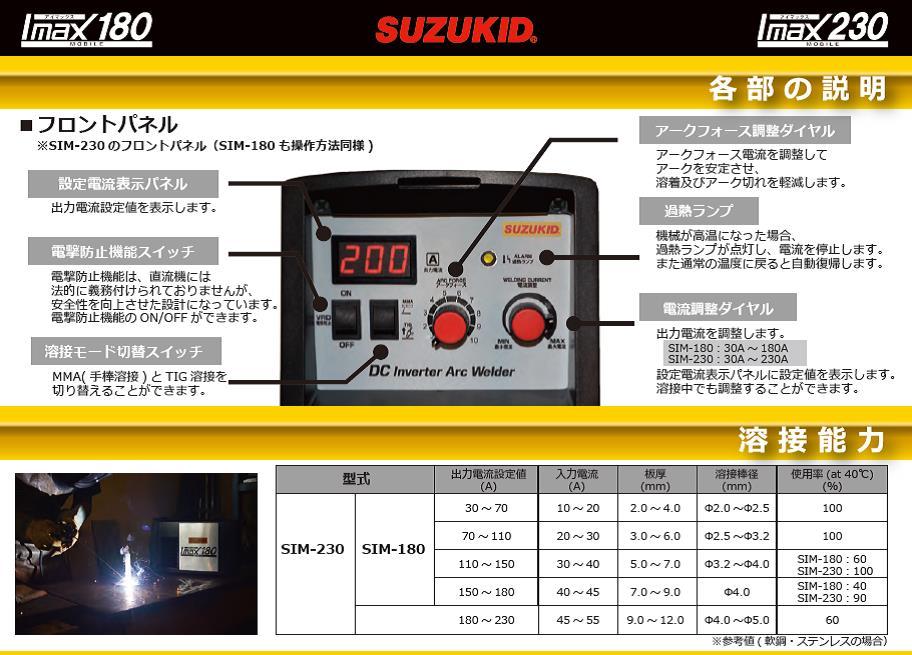 スター電器(スター電器製造 スズキッド(SUZUKID) ) インバータ制御直流溶接機 SIM-180