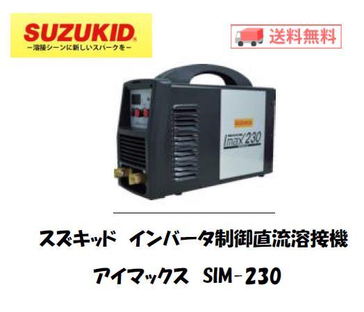 スター電器(スズキッド) インバータ制御直流溶接機 SIM-230