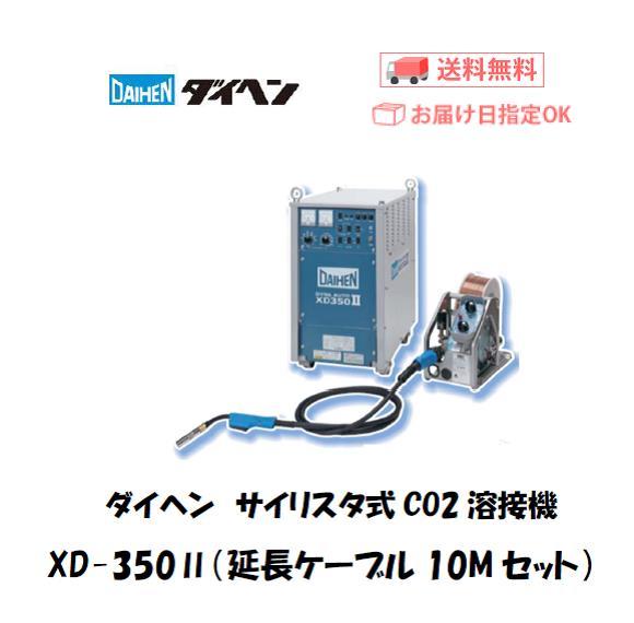 ダイヘン CO2溶接機 XD-350